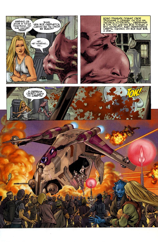 секс комикс star wars