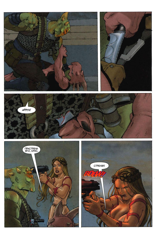 Звздные войны комиксы секс 88