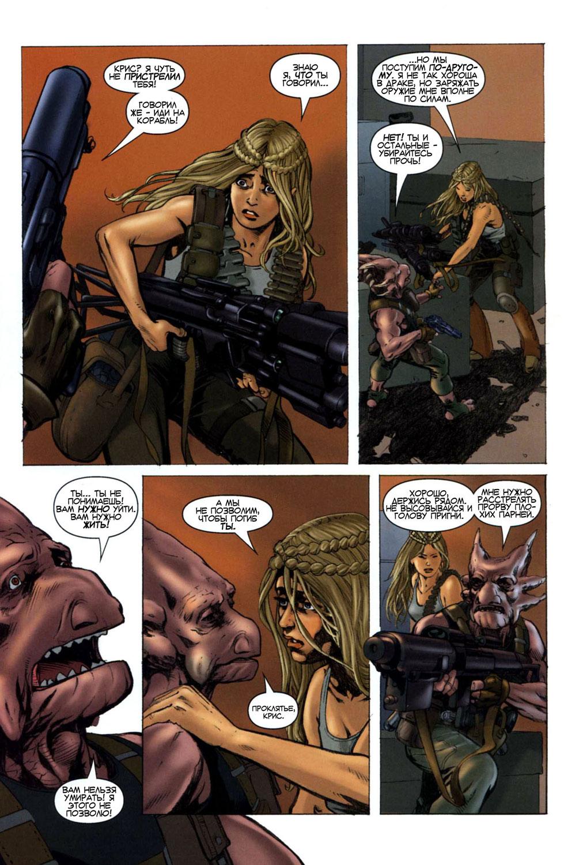 Порно комексы звезные воены