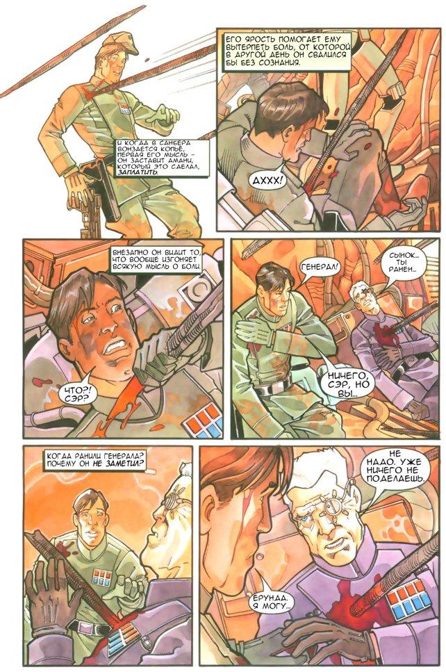 Звздные войны комиксы секс 121
