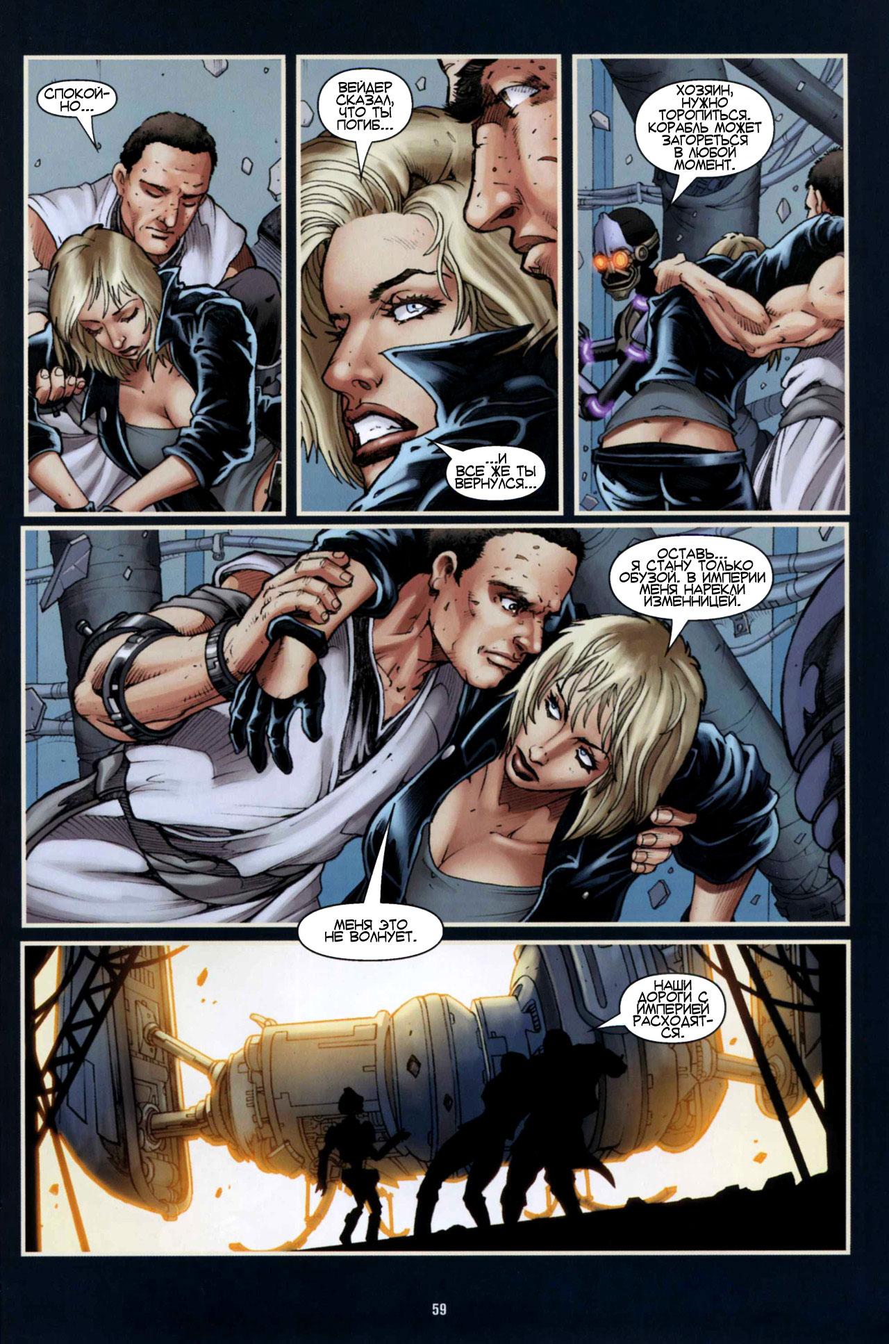 Секс комиксы star wars